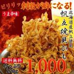 北海道産 ピリ辛帆立焼貝ひも たっぷり220gでメール便 送料無料 国産ホタテの貝ひも