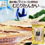 北海道産スケソウタラのむしりかんかい 90g 酒の肴にぴったりな干しタラ  メール便利用で送料無料 ポッキリ1000円