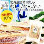送料無料  北海道産スケソウタラのむしりかんかい 400g 今ならなんと3990円!!送料無料でお届けします