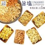 ミックスナッツ 1kg  5種の旨塩 食感を楽しむ 送料無料 カシューナッツ アーモンド クルミ ボンゴナッツ ひよこ豆 業務用サイズ