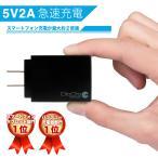 スマホ充電器 モバイルバッテリー 充電器 急速充電用ACアダプター 5V2A スマートフォン各種対応 充電速度2倍