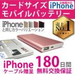 モバイルバッテリー iPhone 軽量 急速充電 iPhone 7 6 対応 ポータブル充電器