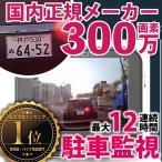 ショッピングドライブレコーダー ドライブレコーダー ドラレコ  駐車監視 録画 300万画素 フルHD 高画質 1296p 動体検知 Gセンサー 日本 メーカー