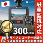 ドライブレコーダー 駐車監視 ドラレコ フルHD 300万画素 16GB microSDカード付 高画質 日本メーカー