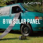 LACITA ソーラーパネル 81W 折りたたみ式 ソーラーチャージャー コンパクト エナーボックス 81W citasr-01