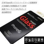 iPhone6 iphone6s 保護フィルム 日本製 高級 強化ガラス 液晶保護フィルム 高硬度9H ブルーライトカット