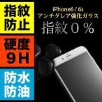【 アンチグレア 】iPhone6 iphone6s マット ガラス 保護フィルム 強化ガラス 液晶保護フィルム 9H ノングレア 防指紋 反射防止 iphone 6 6s