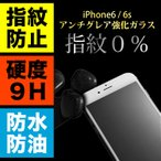 iPhone6 plus iphone6s plus ガラス 保護フィルム
