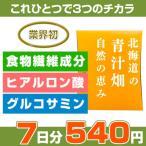 Yahoo!ウオス進風水産直営店【送料無料】北海道青汁 青汁畑 1箱 30包入 【初回限定】 お試し特別キャンペーン 北海道で10年の際月をかけ誕生した北海道青汁です