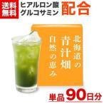 雅虎商城 - 青汁畑 北海道の飲みやすい青汁 3箱 90包入|青汁畑まとめ購入 3カ月分 青汁畑