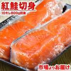 雅虎商城 - 紅鮭切身10枚 食べ応え抜群の厚切り【北海道直送】紅鮭本来の旨味が味わえる甘塩仕立て!ご飯のお供に 弁当のおかずに 紅鮭パスタに 紅鮭ソテーに 相性バッチリ