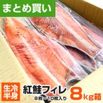 雅虎商城 - 【業務用】紅鮭フィーレ 8.0kg 8〜10枚