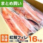 雅虎商城 - [業務用]紅鮭フィーレ 16.0kg 16〜20枚