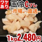 ホタテ ほたて 帆立 訳あり ホタテ貝柱 Cフレーク 北海道産 1kg お刺身用 形不揃い品