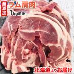 無添加 ラムショルダー 1kg前後 | ラム ラム肉  訳あり 正月 お正月 お歳暮 歳暮 高タンパク質 低カロリー フランス料理 ジンギスカン 焼き肉 肉