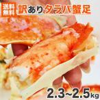雅虎商城 - タラバガニ 脚 訳あり 送料無料 3.0〜2.7kg タラバ蟹 ワケあり カニ たらば 海鮮