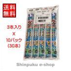 三菱鉛筆 スーパーマリオ かきかた 鉛筆 硬度 2B 6695SMS32B3P(3本パック)X10パックセット(ポイント消化)Z