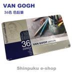 36色 色鉛筆 ヴァンゴッホ T9773-0036 メタルケース入り Z