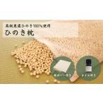 「ひのきまくら」8L(約2.3kg) ひのき木部オイル5ml+枕カバー付き (高級 東濃ひのき100%使用)