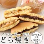 どら焼き 豆乳どら焼き 8個 (小豆あん4個 大豆あん4個) 箱入り ダイエット お菓子 砂糖不使用 低カロリー 老舗メーカー製造直販
