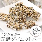 今話題の『キヌア入り!!』ノンシュガー 五穀ダイエットバー  30本 箱入り 低カロリーお菓子