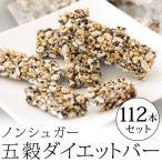 ショッピングダイエット 今話題の『キヌア入り!!』 ノンシュガー五穀ダイエットバー 112本 箱入り  低カロリーお菓子