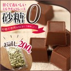 ノンシュガーミルクチョコレート 200g 低カロリー チョコ お菓子