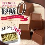 ノンシュガーミルクチョコレート 500g  低カロリー チョコ