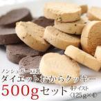 【小麦粉・砂糖・卵・バター不使用】豆乳ダイエットおからクッキー 500g箱入(125g×4袋)低カロリーお菓子