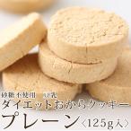 【小麦粉・砂糖・卵・バター不使用】豆乳ダイエットおからクッキー 【プレーン味・125g袋入】低カロリーお菓子