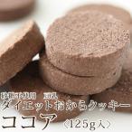 【小麦粉・砂糖・卵・バター不使用】豆乳ダイエットおからクッキー【ココア味・125g】低カロリーお菓子
