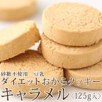 【小麦粉・砂糖・卵・バター不使用】豆乳ダイエットおからクッキー【キャラメル味・125g袋入】低カロリーお菓子