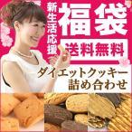 新生活応援 ダイエット クッキー 福袋 豆乳ダイエットおからクッキーバー&希少糖クッキー&食物繊維たっぷりクッキー