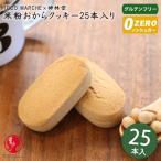 おからクッキー クッキーバー 米粉 グルテンフリー  送料無料 25本入り トコマルシェ 米粉おからクッキーバー