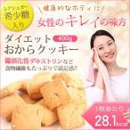 希少糖入ダイエットおからクッキー 400g 送料無料