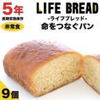 非常食 パン ライフブレッド 9個セット ロングライフパン 保存食