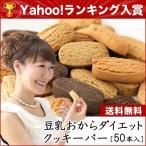 【SALE☆】おから粉末使用   豆乳ダイエットおからクッキーバー 〈1Kg箱入り入〉低カロリーお菓子 おからクッキー1kg