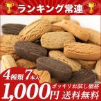 お試し ダイエットクッキー 豆乳おからダイエットクッキーバー 7本 1000円 砂糖不使用 ポイント消化 送料無料 セール