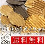 食物繊維がたっぷり入った豆乳おからダイエットクッキー28枚入 (7枚×4種)  低カロリーお菓子