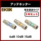 アンテナ 減衰器 アッテネーター 電通型 3種セット -6dB -10dB -15dB