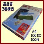 ラミネート フィルム A4 100ミクロン 100枚 1冊 ラミネーターフイルム 100μ