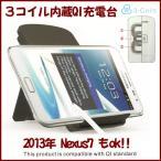 Qi 充電器 QI-MC05B3 縦置き可能 3コイル 充電台 nexus7(2013)動作確認品 無接点充電 おくだけ充電 ネクサス 無接点 対応 ワイヤレス Nexus7 (2013) Nexus6