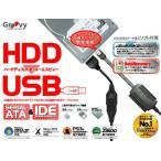 UD-500SA  IDE SATA 内蔵用HDDやDVDドライブなどをUSB2.0接続にできるケーブルセット IDE S-ATA