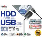 UD-303SM IDE 内蔵用HDDやDVDドライブなどをUSB2.0接続にできるケーブルセット
