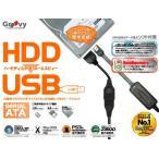 UD-505SA SATA 内蔵用HDDやDVDドライブなどをUSB2.0接続にできるケーブルセッ S-ATA