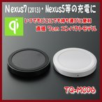 Qi 充電器 TQ-MC06 丸型 非接触 充電台 nexus7(2013)動作確認品 無接点充電 おくだけ充電 ネクサス 無接点 シィー チー Nexus7 (2013) Nexus6 Nexus5 Nexus4