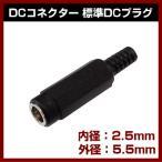DCコネクター 2.5mm標準DCジャック 中継用 SJ-078N 外径:5.5mmΦ 内径:2.5mmΦ DCプラグ C-06694