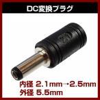 DCコネクター変換プラグ 2.1mmメス=>2.5mmオス SC-9223 DCプラグ C-00179