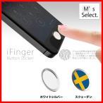 M's select. iFinger Button ホームボタン iPadmini3 iPadair2 iPhone6S Plus iPhone6S iPhone6 Plus iPhone6 iPhone5s 対応 MS-IFVB