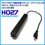OTG HUB OTGHUB-3P-HO27 Miix2 8/nexus7(2013)等で給電(充電)とマウスやキーボード等を同時使用できる